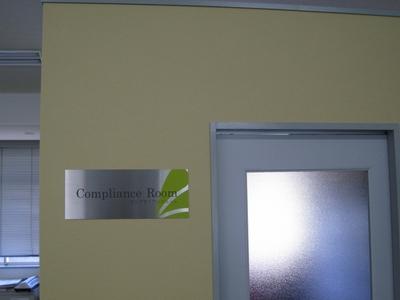 20121129complianceroom.jpg