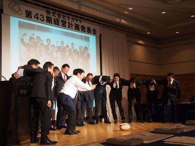 43経営計画1-033.JPG