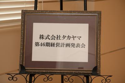 タカヤマ-20.jpg