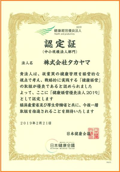 健康経営優良法人.png