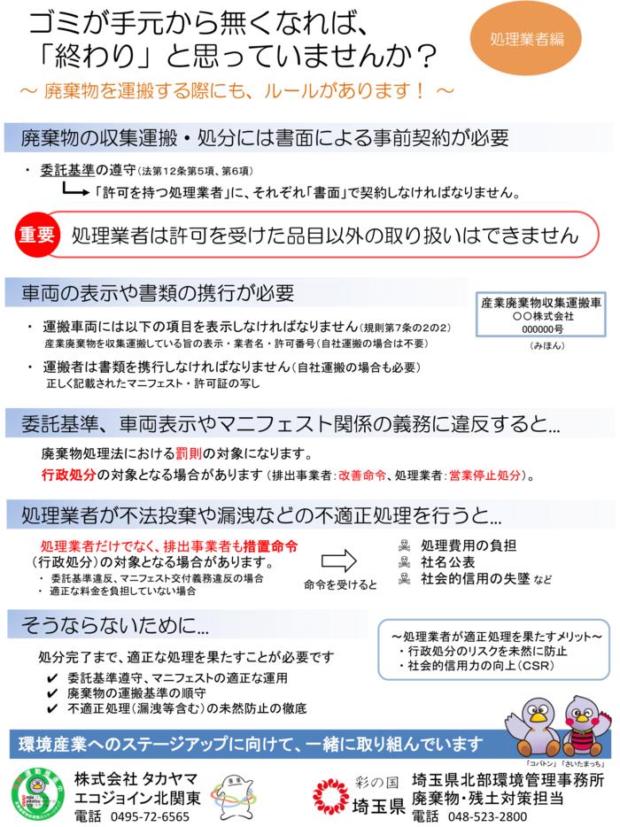 【完成版タカヤマ様】チラシ-2.png