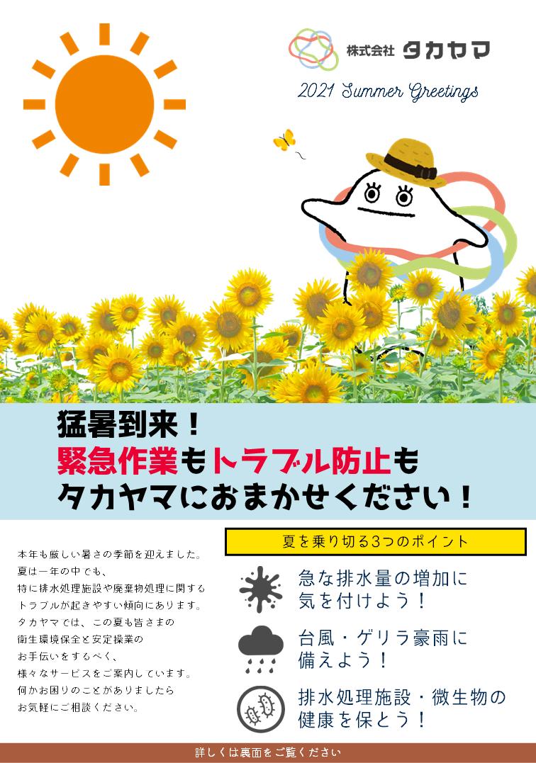 2021サマグリ(オモテ).PNG
