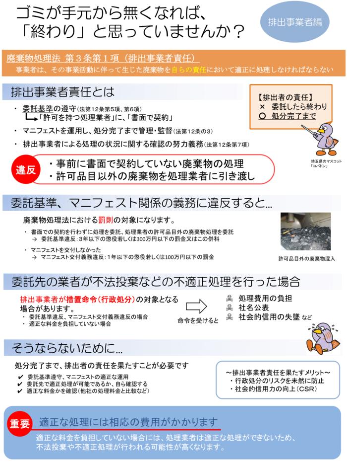 【完成版タカヤマ様】チラシ-1.png