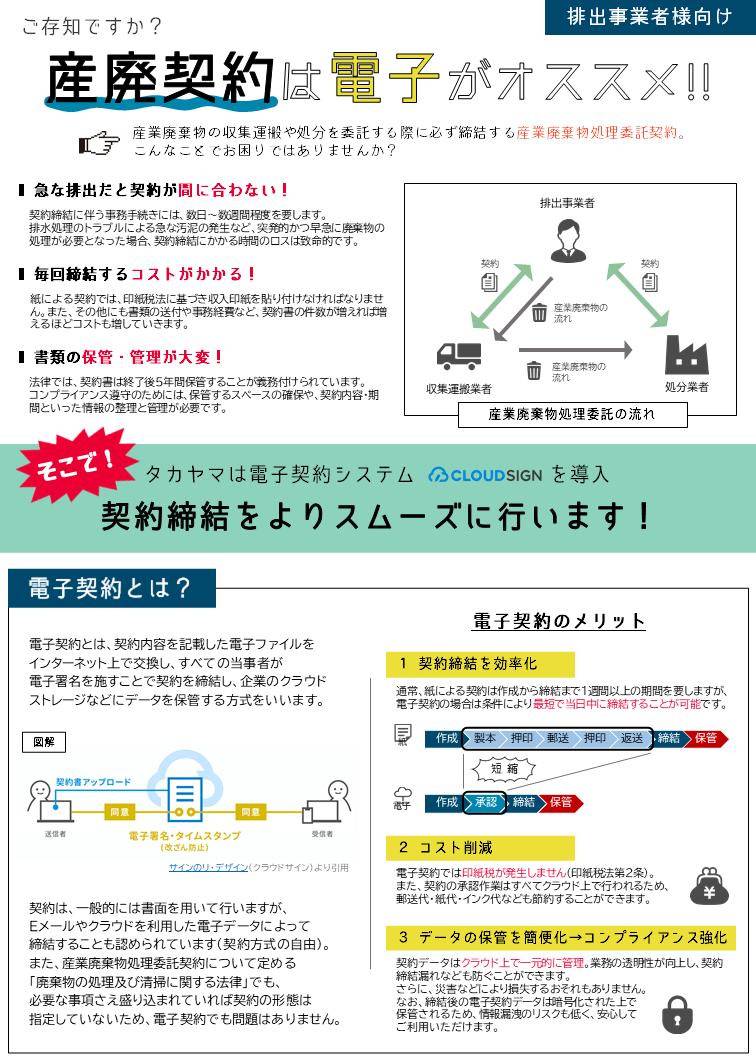 電子契約案内(オモテ).png