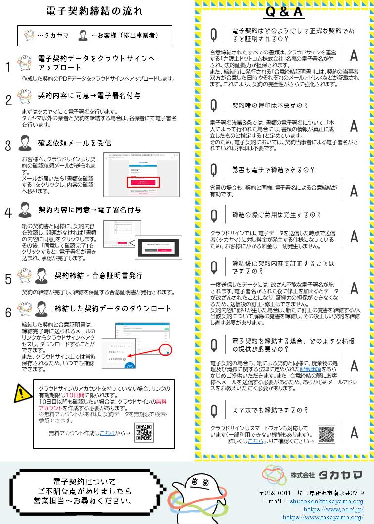電子契約案内(ウラ).png