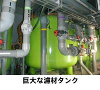 写真:suizoku01.jpg